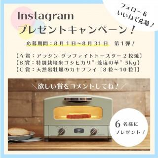 【第1弾】Instagramプレゼントキャンペーン!